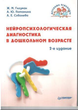 Нейропсихология. 2-е изд. Хомская е. Д. Скачать бесплатно в doc.